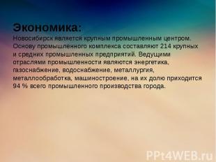 Экономика: Новосибирск является крупным промышленным центром. Основу промышленно