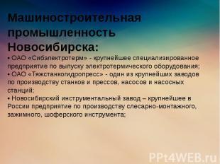 Машиностроительная промышленность Новосибирска: • ОАО «Сибэлектротерм» - крупней