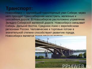 Транспорт: Новосибирск — крупнейший транспортный узел Сибири: через него проходя