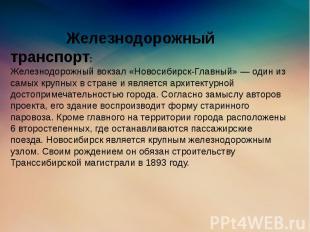 Железнодорожный транспорт: Железнодорожный вокзал «Новосибирск-Главный» — один и