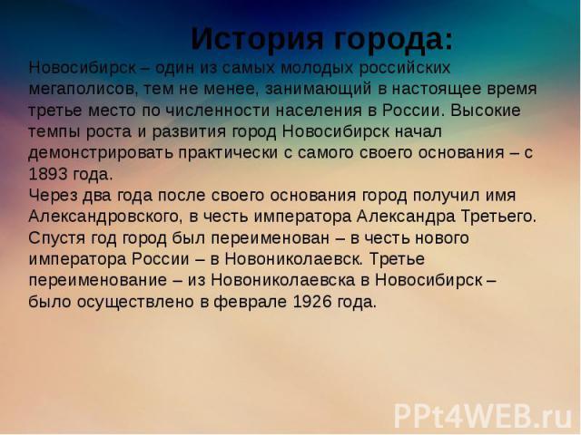 История города: Новосибирск – один из самых молодых российских мегаполисов, тем не менее, занимающий в настоящее время третье место по численности населения в России. Высокие темпы роста и развития город Новосибирск начал демонстрировать практически…