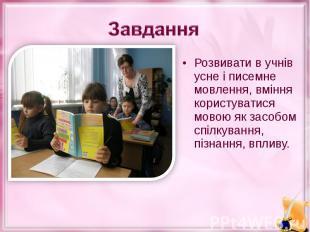 Розвивати в учнів усне і писемне мовлення, вміння користуватися мовою як засобом