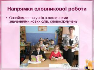 Ознайомлення учнів з лексичними значеннями нових слів, словосполучень Ознайомлен