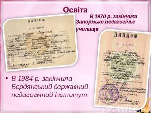 В 1970 р. закінчила Запорізьке педагогічне училище В 1970 р. закінчила Запорізьк