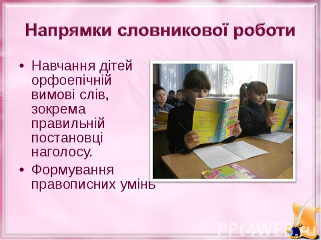 Навчання дітей орфоепічній вимові слів, зокрема правильній постановці наголосу. Навчання дітей орфоепічній вимові слів, зокрема правильній постановці наголосу. Формування правописних умінь