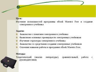 Цель: Цель: Изучение возможностей программы eBook Maestro Free и создание электр