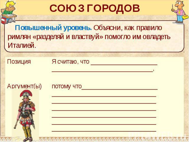 СОЮЗ ГОРОДОВ