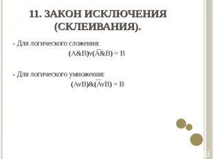 - Для логического сложения: - Для логического сложения: (A&B)v(A&B) = B