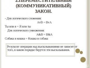 - Для логического сложения: - Для логического сложения: АvB = BvA Ты или я = Я и