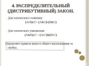Для логического сложения: Для логического сложения: (AvB)vC= (A&C)v(B&C)