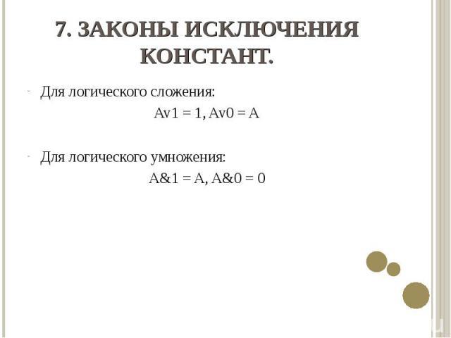 Для логического сложения: Для логического сложения: Av1 = 1, Av0 = A Для логического умножения: A&1 = A, A&0 = 0