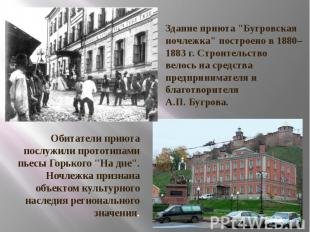 """Здание приюта """"Бугровская ночлежка"""" построено в 1880–1883 г. Строитель"""