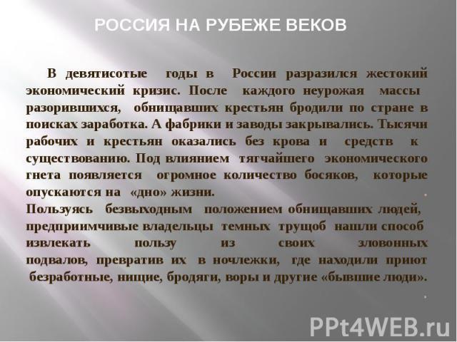 В девятисотые годы в России разразился жестокий экономический кризис. После каждого неурожая массы разорившихся, обнищавших крестьян бродили по стране в поисках заработка. А фабрики и заводы закрывались. Тысячи рабочих и крестьян оказались без крова…