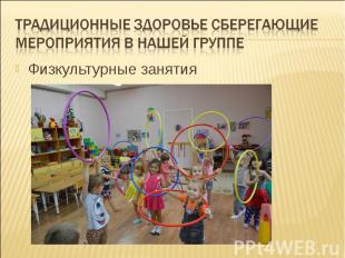 Физкультурные занятия Физкультурные занятия