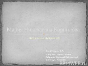 Мария Николаевна Корнилова Люди земли Дубравской