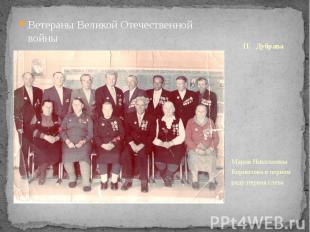 П. Дубрава Ветераны Великой Отечественной войны