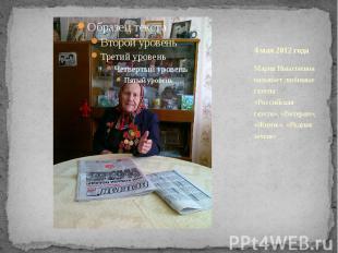 4 мая 2012 года Мария Николаевна называет любимые газеты : «Российская газета»,