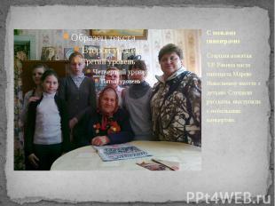 С юными пионерами Старшая вожатая Т.Р. Равина часто навещала Марию Николаевну вм