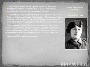 Июль 1945 года ...Участвовать в боях нашей героине пришлось на втором Белорусско