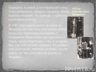 1952 год. Киргизия, город Пржевальск Вернулась я домой, а тут страшный голод. По