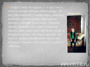А годы летят… - Супруг умер молодым, — с грустью в голосе говорит Мария Николаев
