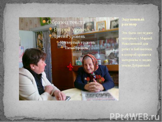Задушевный разговор Это было последнее интервью с Марией Николаевной для ребят и библиотеки, в которой хранятся материалы о людях земли Дубравской