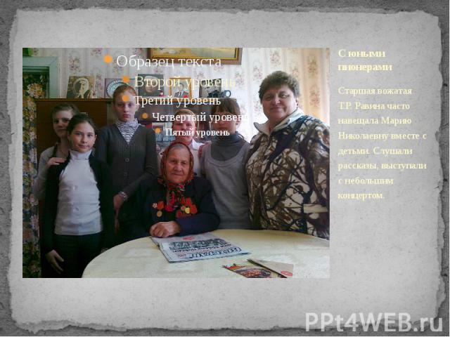 С юными пионерами Старшая вожатая Т.Р. Равина часто навещала Марию Николаевну вместе с детьми. Слушали рассказы, выступали с небольшим концертом.