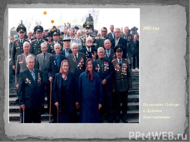 2005 год На митинге Победы в Дальнем Константинове