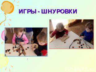ИГРЫ - ШНУРОВКИ