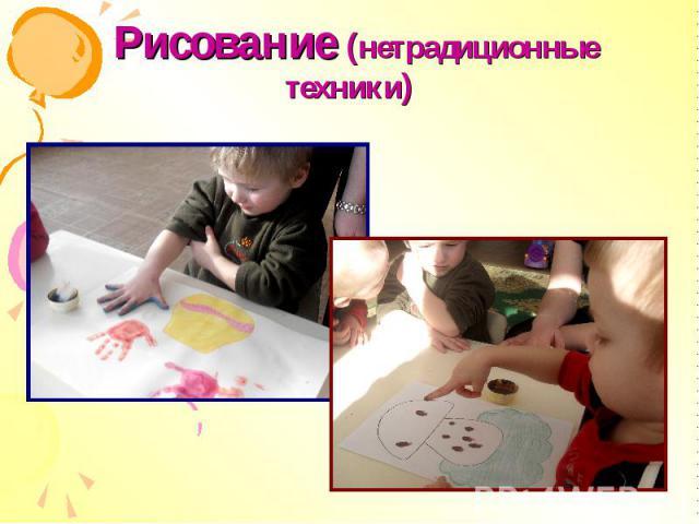 Рисование (нетрадиционные техники)