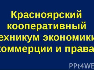 Красноярский кооперативный техникум экономики, коммерции и права