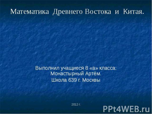 Выполнил учащиеся 8 «а» класса: Монастырный Артём.Школа 639 г. Москвы2012 г.