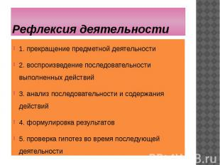 Рефлексия деятельности 1. прекращение предметной деятельности 2. воспроизведение