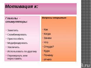 Мотивация к: Глаголы - стимуляторы: Заметить Скомбинировать Приспособить Модифиц