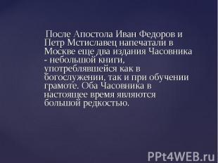 После Апостола Иван Федоров и Петр Мстиславец напечатали в Москве еще два издани