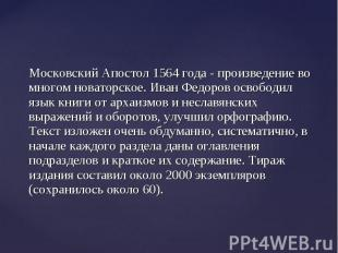 Московский Апостол 1564 года - произведение во многом новаторское. Иван Федоров