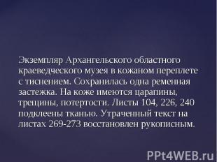 Экземпляр Архангельского областного краеведческого музея в кожаном переплете с т