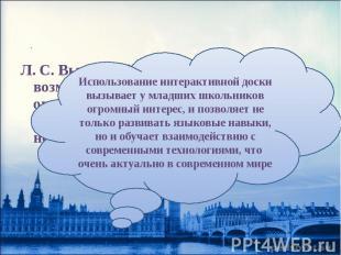 Л.С.Выготский: «…всякое обучение возможно только постольку, поскольк