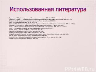 Барменкова О.И. О работе над проектом.//Иностранные языки в школе.-1997.-№3-С.25