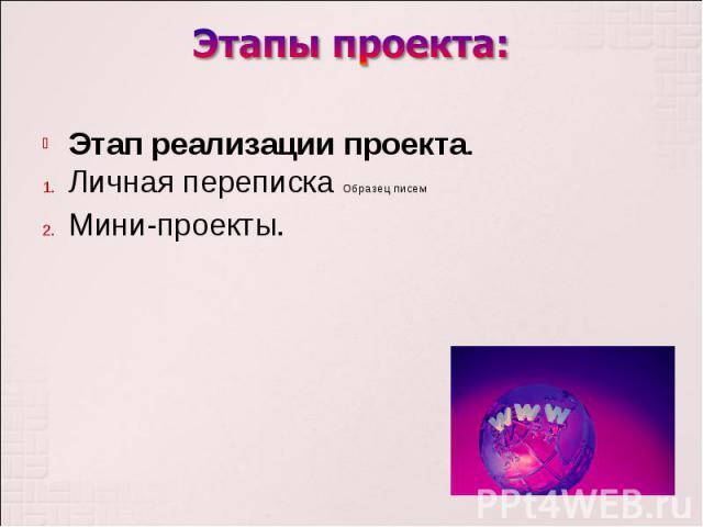 Этап реализации проекта. Этап реализации проекта. Личная переписка Образец писем Мини-проекты.