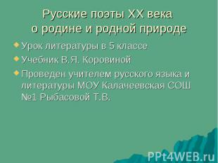 Русские поэты XX века о родине и родной природе Урок литературы в 5 классе Учебн