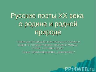 Русские поэты XX века о родине и родной природе - Какие мысли передают нам поэты