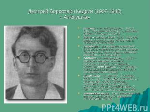 Дмитрий Борисович Кедрин (1907-1945) « Алёнушка» околица – в словаре Даля, с. 18