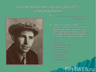 Николай Михайлович Рубцов (1936-1971) «Родная деревня» « … ангел Родины незлобив
