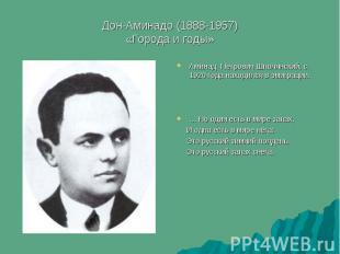 Дон-Аминадо (1888-1957) «Города и годы»