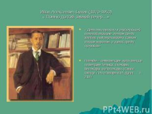 Иван Алексеевич Бунин (1870-1953) « Помню долгий зимний вечер…»
