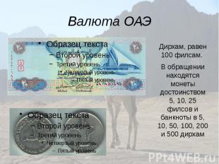 Валюта ОАЭ