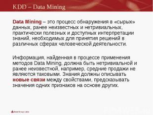 Data Mining– это процесс обнаружения в «сырых» данных, ранее неизвестных и