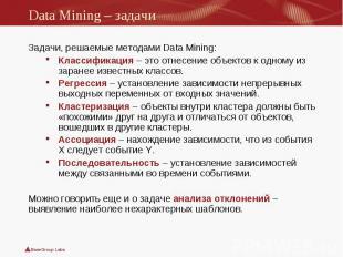 Задачи, решаемые методами Data Mining: Задачи, решаемые методами Data Mining: Кл