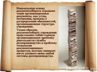 Изначальную основу документооборота отражают такие организационные документы, ка